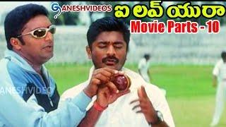 I Love You Raa Movie Parts 10/13 || Raju Sundaram, Simran || Ganesh Videos
