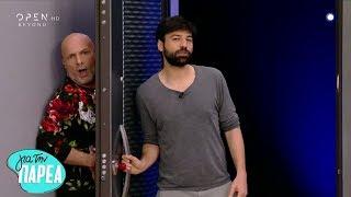 Ο Νίκος Μουτσινάς, ο Ανδρέας Γεωργίου και η… πόρτα από το Τατουάζ - Για Την Παρέα 3/5/2019 | OPEN TV