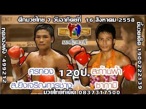 ทัศนะวิจารณ์ศึกมวยไทย 7 สีวันอาทิตย์ที่ 16 สิงหาคม   2558 จากเวทีมวยช่อง 7 สี เวลา 12.45 น.