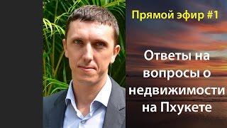 Прямой эфир #1 Ответы на вопросы о недвижимости на Пхукете. Сергей Шаляпин(, 2016-10-16T09:20:23.000Z)