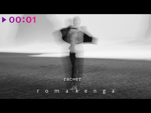 Roma Kenga - Гаснет | Official Audio | 2019