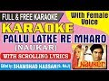 Pallo latke re maro pallo latke - Karaoke - with female voice - Nauker - Asha Bhosle & Kishore Kumar