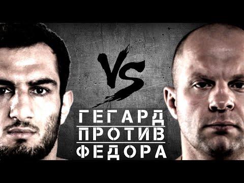 История Противостояния: Гегард Мусаси против Федора Емельяненко