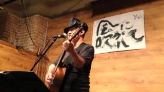 2015.9.12. 大森「風に吹かれて」でのライブ words&music by Ryuichi Sa...