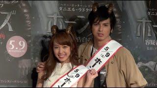 元AKB48川崎希&アレクサンダー夫妻、夜の生活を暴露 映画『ホーンズ 容疑者と告白んじょ角』公開記念イベント
