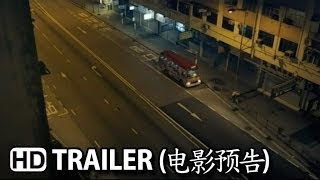《那夜凌晨,我坐上了旺角開往大埔的紅VAN》The Midnight After Official Trailer (2014) - English subtitles HD