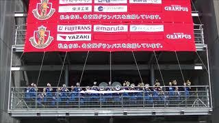 2018/8/26 名古屋グランパス×浦和レッズ.