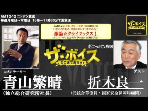 2015/12/17 ザ・ボイス 青山繁晴...
