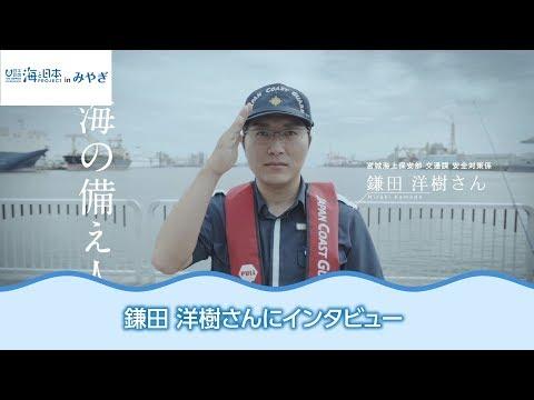 「海の警察官」使命を果たす海上保安官 日本財団 海と日本PROJECT in みやぎ 2018 #35