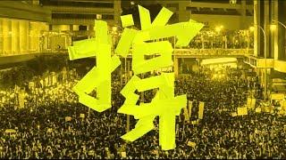 香港是中共被推翻的第一步、习近平震惊!