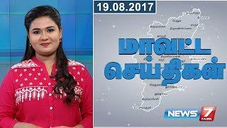 Tamil Nadu Districts News 19-08-2017 – News7 Tamil News
