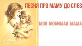 Песня про Маму до Слез (Моя Любимая Мама)