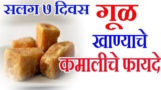 गुळ खाण्याचे फायदे | लठ्ठपणा रक्तदाब दमा उपाय |gud khane se fayde
