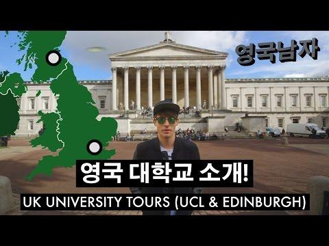 영국 대학 투어!! (UCL + 에든버러대학)  // UK University Tours!! (UCL + Edinburgh)