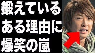 """【動画のタイトル】 相葉雅紀、ジムやダンスで鍛えている""""ある理由""""に爆..."""