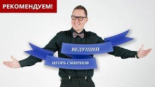 Ведущий на свадьбу в Москве Игорь Смирнов