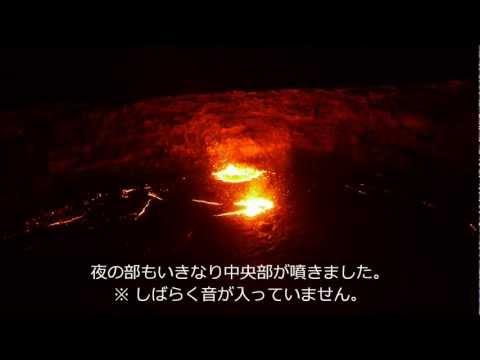 エルタ・アレ火山(溶岩湖(夜の部)).wmv