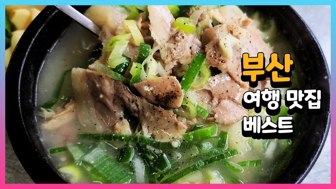부산 여행 맛집 베스트