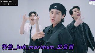 [몬스타엑스/아이엠] 맛은 huh maximum_모음집_zip.
