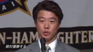 元気な姿をまた札幌ドームで。鶴岡選手入団会見