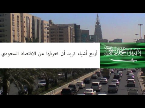 Arabic: Four Things You Need to Know about Saudi Arabia's Economy