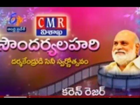 ETV Talkies - Raghavendra rao Soundarya Lahari Curtain Raiser - ఈటీవీ టాకీస్ - 15th June 2014