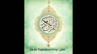 Surah at-taghabun recitation with bangla audio translation mp3 download link for full quran: https://archive.org/details/alquranwithbengalibanglatranslation-...