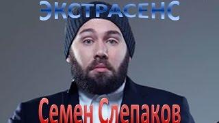 Семён Слепаков слушать онлайн - Экстрасенс