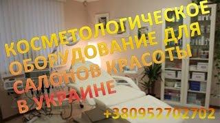 Косметологическое оборудование для салонов красоты в Украине(, 2014-11-21T12:17:15.000Z)