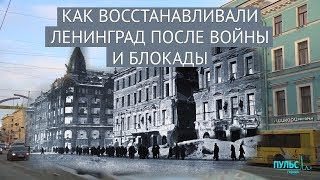 Как восстанавливали Ленинград после войны и блокады