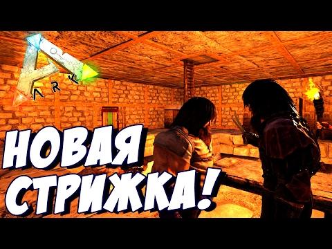 ARK: Survival Evolved - Новые приключения в АРК! #2