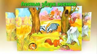 Лесные звери осенью.