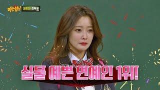 (연예인의 연예인) 김희선, 대한민국 미녀 1등… 나일걸? 아는 형님 66회