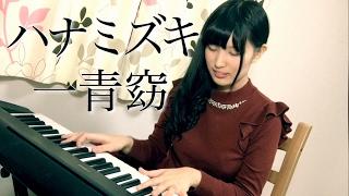 ハナミズキ/一青窈 ( ピアノ弾き語り cover )