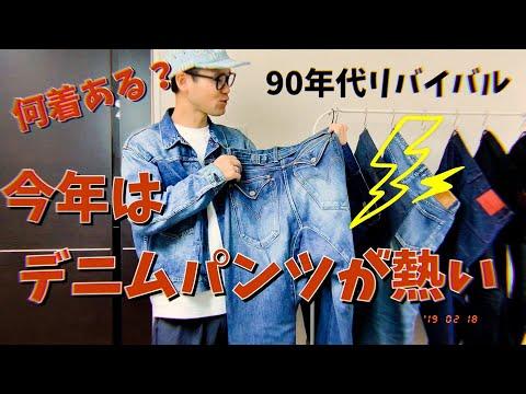 【デニムいろいろ!】ワイドパンツ最高!今年はデニムパンツが熱いです!