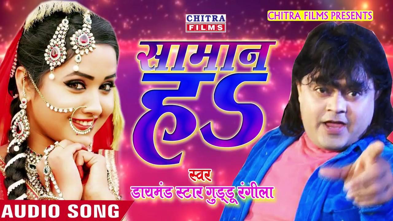 Guddu Rangila का सुपरहिट हिट गाना | Popular New Song # 2018 का सबसे बड़ा आर्केष्टा SONG || सामान ह