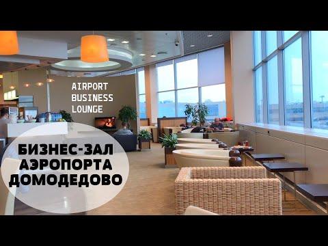 БИЗНЕС-ЗАЛ АЭРОПОРТА ДОМОДЕДОВО. AIRPORT BUSINESS LOUNGE