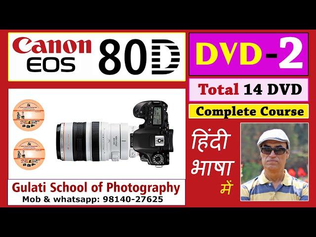2nd DVD | Canon 80D Camera Menu Settings | Best Menu Settings For Wedding |  कोर्स हिंदी में
