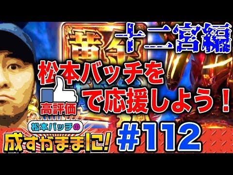松本バッチの成すがままに #112パチスロ聖闘士星矢 海皇覚醒パチスロ