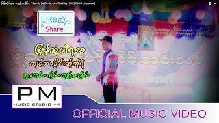 ျပန္ဆံုပါရေစ - က်ဝ့္သာခိုင္း : Pliao So Pa Ba Se - Jor Tha Klay : PM [Official Live show]