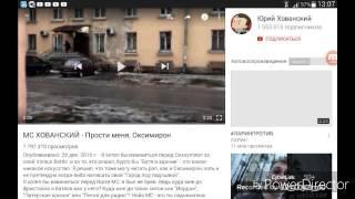 Реакция на клип . Юрия Хованского . Прости меня оксимирон