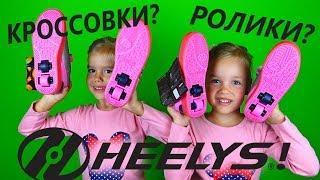 СУПЕР КРОССОВКИ РОЛИКИ HEELYS! НАСТОЯЩИЕ СВЕТЯЩИЕСЯ ХИЛИС! Видео для детей