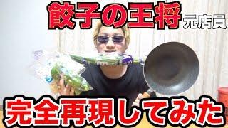 【凄腕】元餃子の王将店員はメニューを再現できるの???