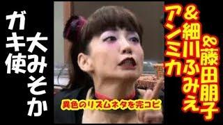 ゴシップ 芸能ニュース ガキの使い!大晦日年越しSP 2018年12月31日!...