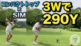 【ゴルフ】1Wヒールで300Y、3Wで290Y、コンパクトなトップで爆飛び。【飛距離 ドライバー 1w】