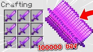 ทดสอบถ้าคราฟ!.. 1 อย่าง จะได้ x10000 ของโกง โคตรเจ๋ง 🔥 [Minecraft เกรียน]