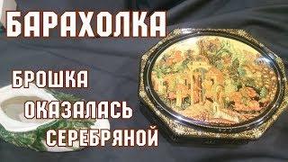 Барахолка в Киеве. Слёт антикваров МВЦ. Блошиный рынок. Удачные покупки.