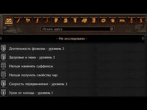 Path of Exile Верстак