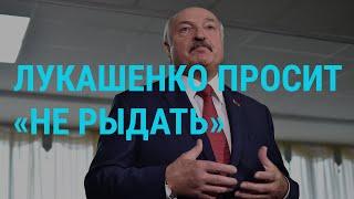 Лукашенко об отношениях с США и Россией | ГЛАВНОЕ | 04.02.20