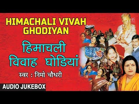Himachali Vivah Ghodiyan (Audio) Jukebox Himachali Full Album | Nimmo Chaudhary